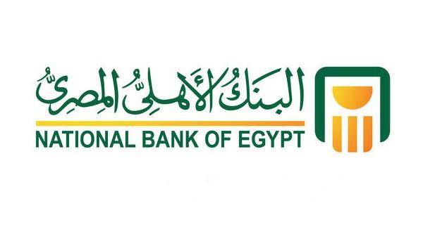 البنك الأهلى المصري National Bank of Egypt NBE