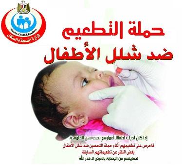 حملة وزارة الصحة للتطعيم ضد شلل الاطفال تبدأ يوم الاحد فالشروق