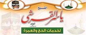 الشيخ ياسر القرشي لخدمات الحج والعمرة