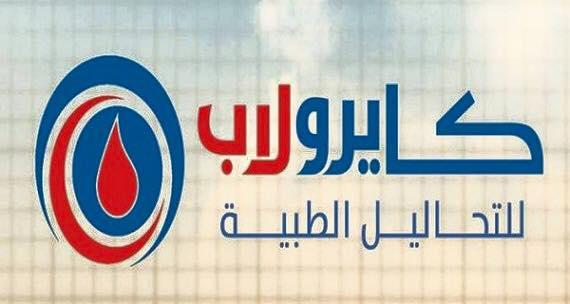 كايرو لاب Cairo Lab