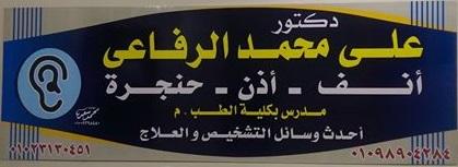د. عــلــي الـــرفـــاعـي