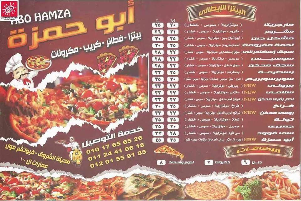 مطعم أبو حمزة