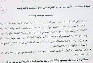 الموافقة علي إنشاء كوبري للمشاه علي طريق الإسماعيلية أمام مدخل الشروق 1