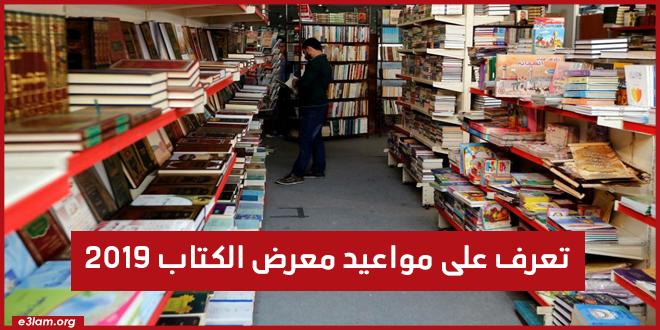 تعرف على خطوط النقل الخاصة بمعرض القاهرة الدولى للكتاب