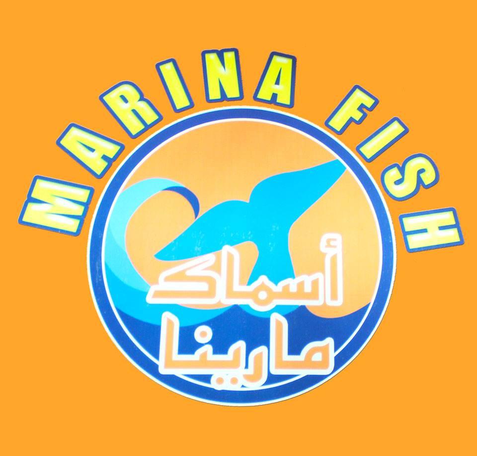 مطعم أسماك مارينا للمأكولات البحرية