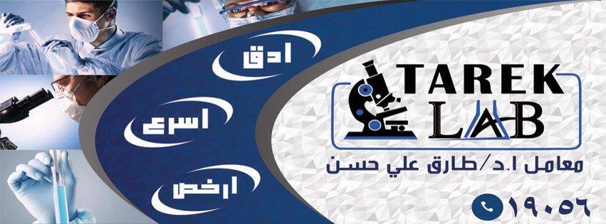 معامل تحاليل طارق لاب Tarek Lab