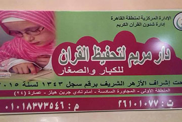 دار مريم لتحفيظ القرآن