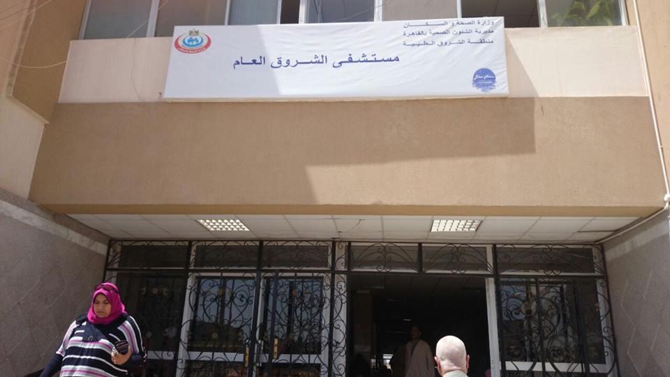 معمل تحاليل مستشفى الشروق العام