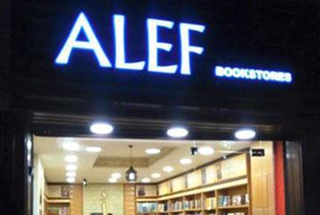 مكتبات أ