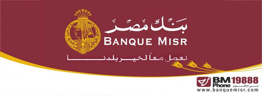 بنك مصر Banque Misr