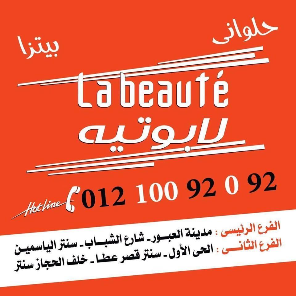 حلواني لابوتيه La beaute