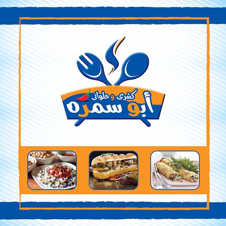 كشرى و حلواني ابو سمرة