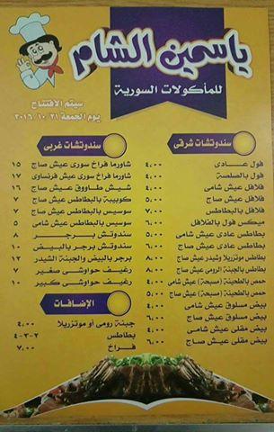 ياسمين الشام للمأكولات السورية
