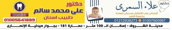 عيادة دكتور على محمد سالم