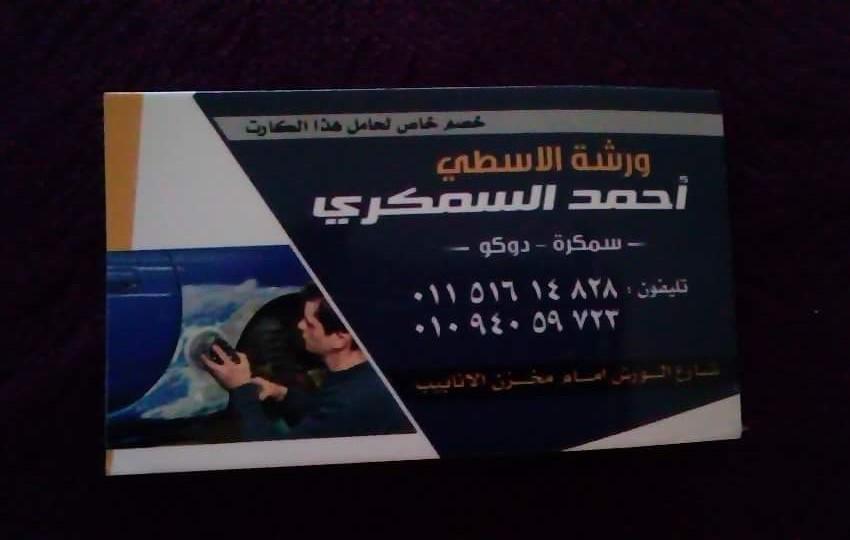 ورشة الاسطي احمد للسمكرة