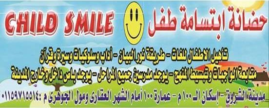 حضانة ابتسامة طفل - Child Smile Nursery