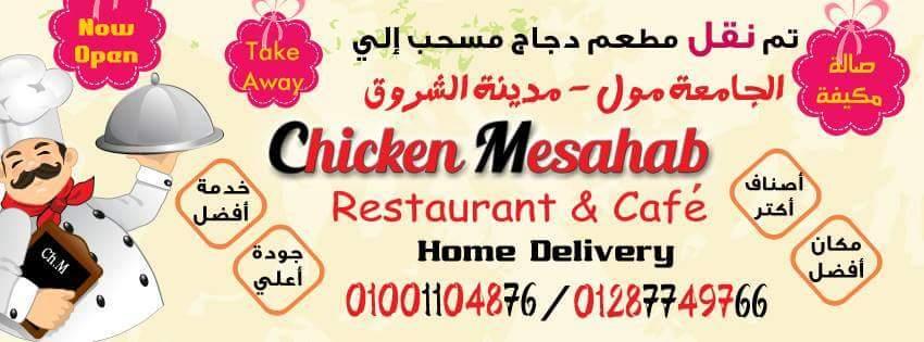 مطعم دجاج مسحب