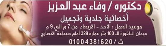 دكتورة  وفاء عبد العزيز
