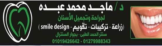 دكتور  ماجد محمد عبده