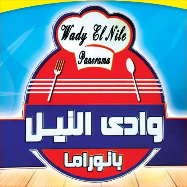 مطعم وادي النيل للكبدة و المخ