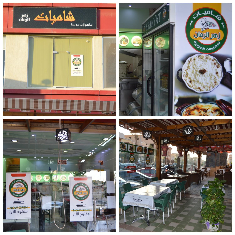 مطعم شاميات زهر الرمان للمأكولات السورية