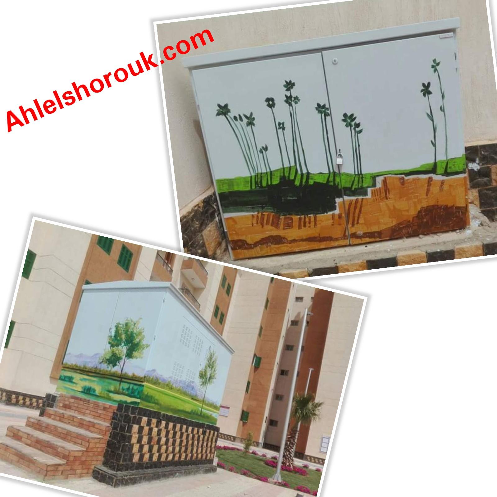 الإسكان   تجميل أكشاك الكهرباء بـ دار مصر  و الإسكان الاجتماعي  بمدينة الشروق وتحويلها للوحات فنية