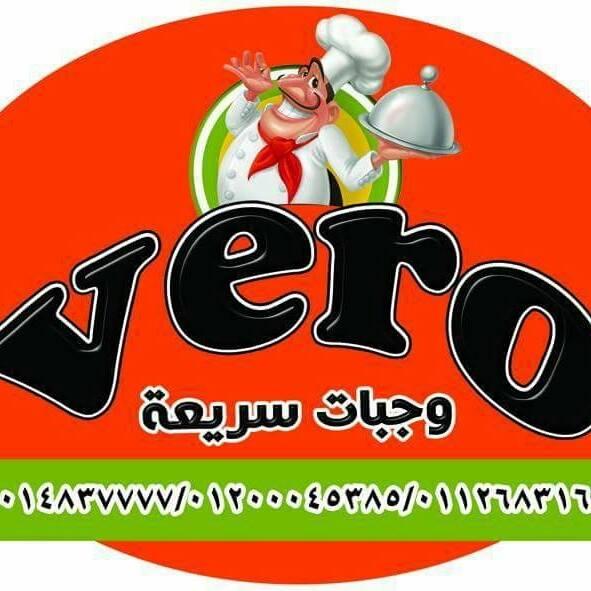 مطعم فيرو