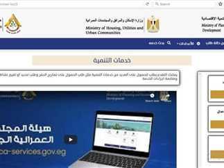 لسكان المدن الجديدة .. إطلاق موقع إلكتروني جديد يقدم 40 خدمة حكومية تفاصيل