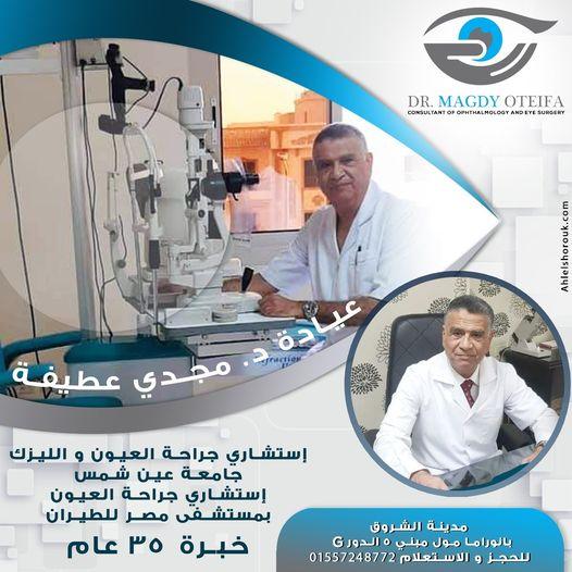 دكتور مجدي عطيفة