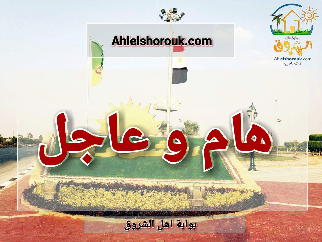 هام و عاجل ... غلق بوابة مدينة الشروق