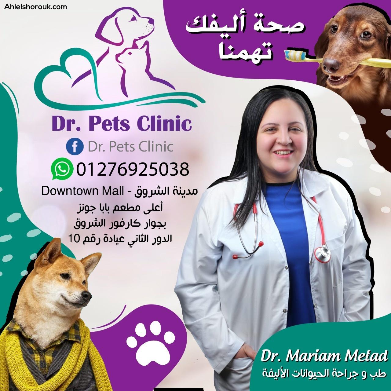 Dr. Pets Clinic