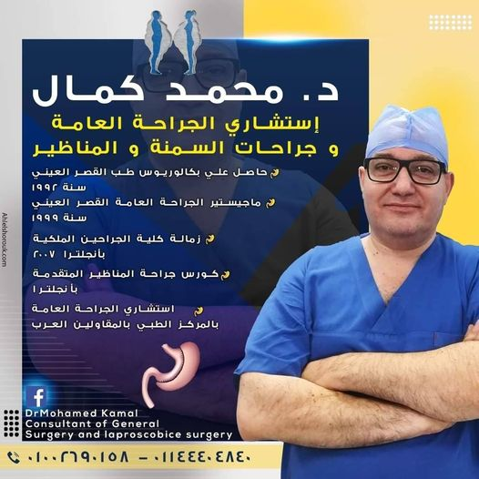دكتور محمد كمال