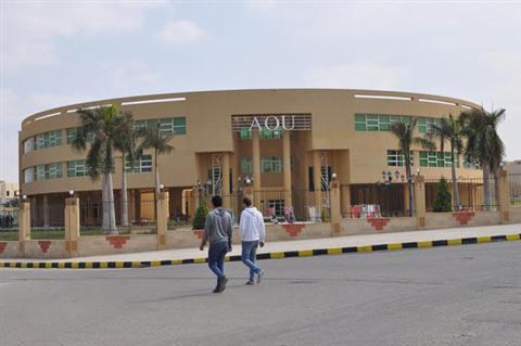 الجامعه العربية المفتوحة تفتح معاملها لتسجيل الرغبات