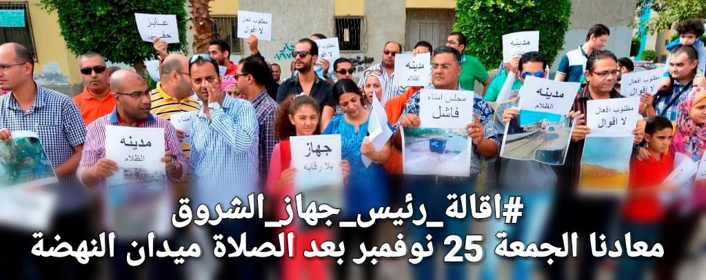 أهالي بالشروق يطالبون بإقالة رئيس الجهاز بعد مقتل طفلة في عز الضهر