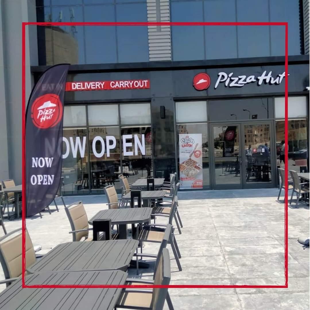 Pizza Hut بيتزا هت