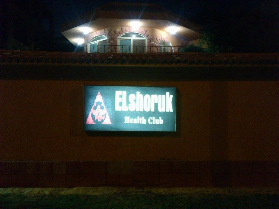 El Shorouk Health Club