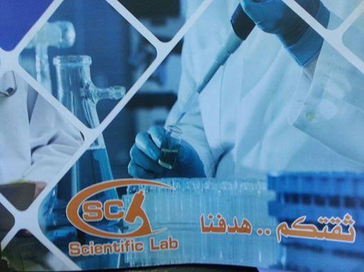 المركز العلمي للتحاليل الطبية