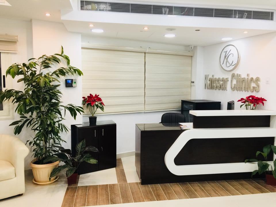 عيادات قيصر - Kaissar Clinics