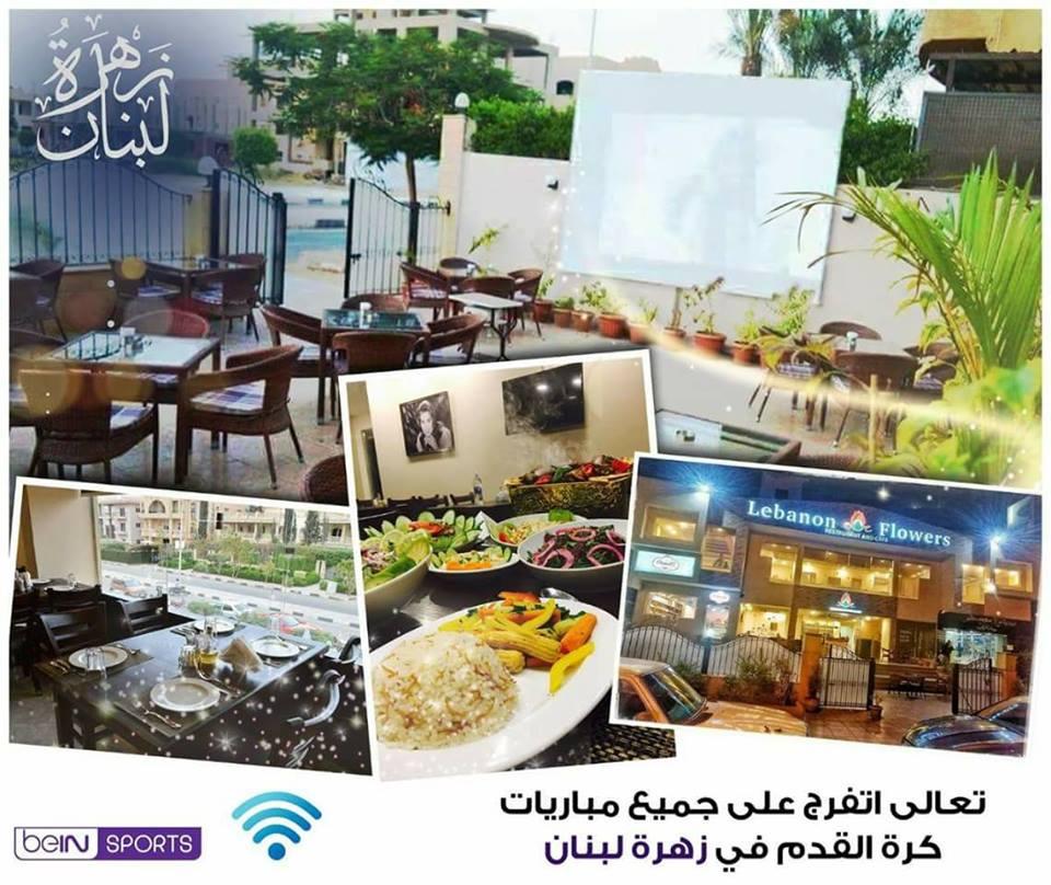 مطعم و كافيه زهرة لبنان Lebanon's Flower