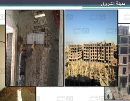 بالصور  نسب تنفيذ وحدات ومرافق  دار مصر  بمدينة الشروق