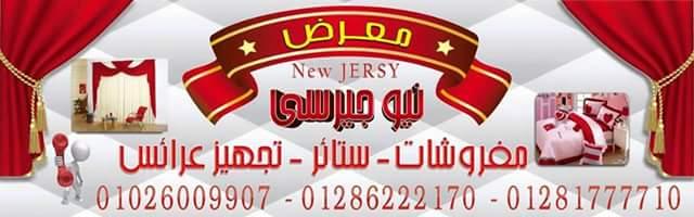 نيو جيرسي New Jersy
