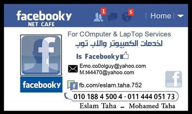 فيسبوكي نت كافية Facebooky Net Cafe