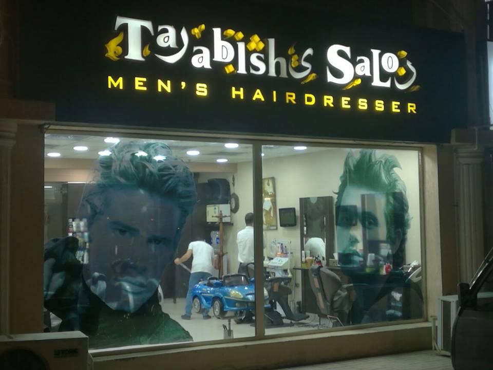 طرابيش صالون Tarabish Salon
