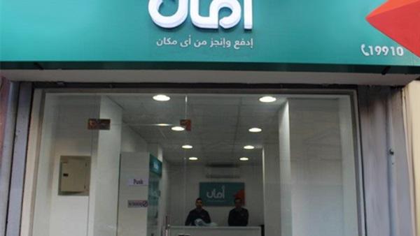 ننشر أماكن منافذ   أمان  للسلع الغذائية بمدينة الشروق