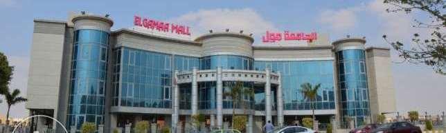 مول الجامعة El Gamaa Mall
