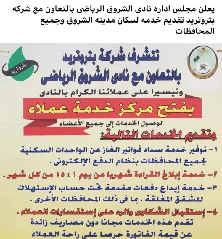 فتح مركز خدمة عملاء لخدمات الغاز بمدينة الشروق