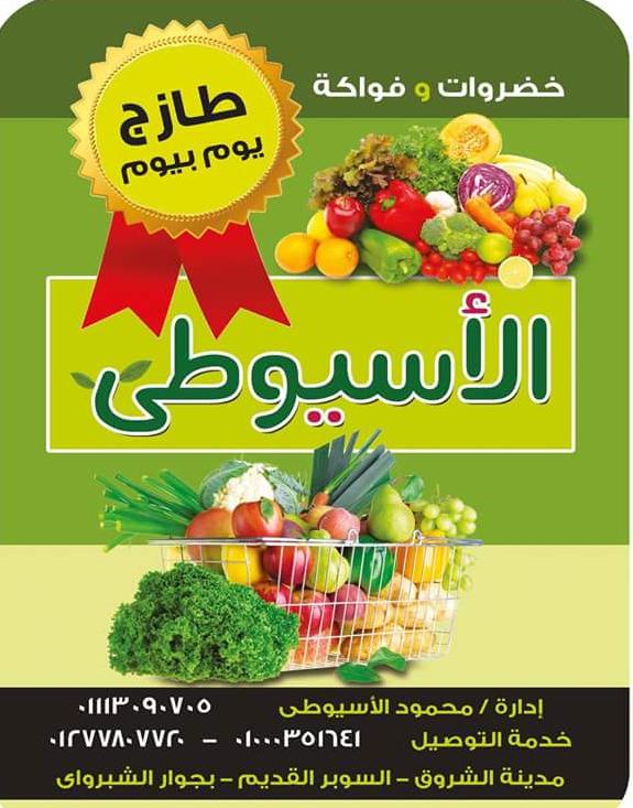 الأسيوطي للخضار والفاكهة