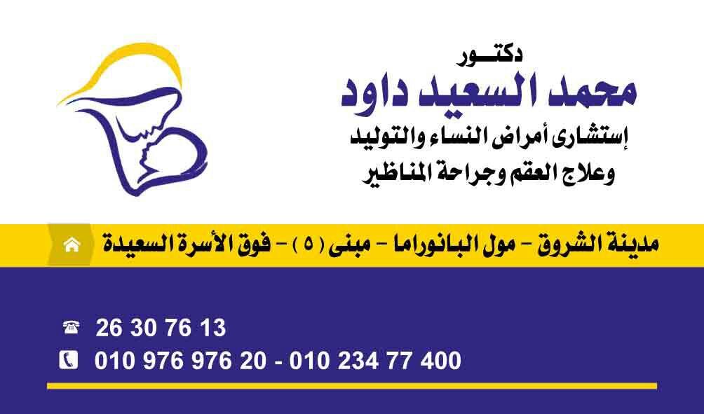 دكتور محمد السعيد داود