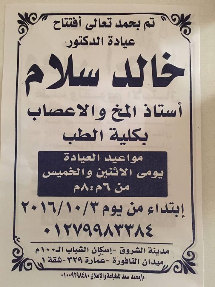 دكتور خالد سلام