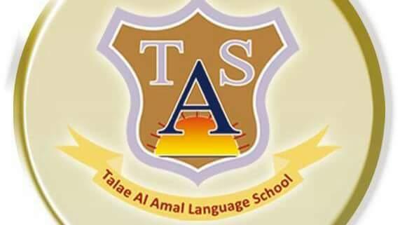 مدرسة طلائع الأمل الإسلامية للغات
